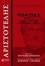 Πολιτικά, Βιβλίο Γ΄