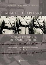 Δημήτρης Ξυριτάκη: Αντιδικτατορική οργάνωση Κρήτης