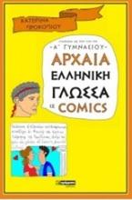 Αρχαία ελληνική γλώσσα σε comics