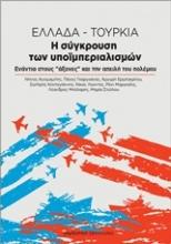 Ελλάδα - Τουρκία. Η σύγκρουση των υποϊμπεριαλισμών