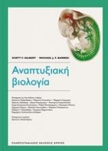 Αναπτυξιακή βιολογία