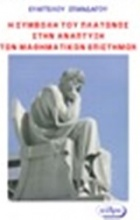 Η συμβολή του Πλάτωνος στην ανάπτυξη των μαθηματικών επιστημών