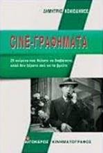 Cine-γραφήματα