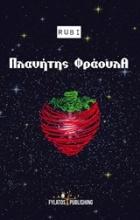 Πλανήτης φράουλα