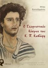 Ο ελληνιστικός κόσμος του Κ. Π. Καβάφη