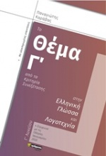 Το θέμα Γ΄ από τα κριτήρια συνεξέτασης στην ελληνική γλώσσα και λογοτεχνία Γ΄λυκείου