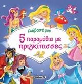 5 παραμύθια με πριγκίπισσες