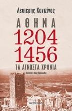 Αθήνα 1204-1456: Τα άγνωστα χρόνια