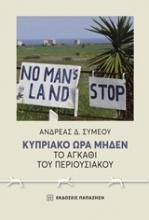 Κυπριακό ώρα μηδέν