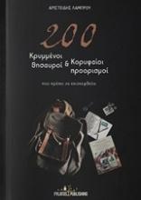200 κρυμμένοι θησαυροί και κορυφαίοι προορισμοί