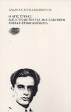 Ο Άγις Στίνας και η πάλη του για μια ελεύθερη σοσιαλιστική κοινωνία