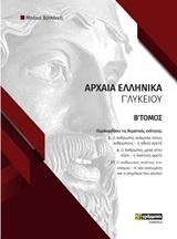 Φάκελος υλικού στα αρχαία ελληνικά Γ΄λυκείου