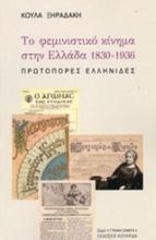 Το φεμινιστικό κίνημα στην Ελλάδα 1830-1836