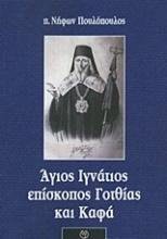 Άγιος Ιγνάτιος επίσκοπος Γοτθίας και Καφά