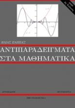 Αντιπαραδείγματα στα μαθηματικά