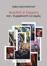 Ακροδεξιά κόμματα και ευρωσκεπτικισμός