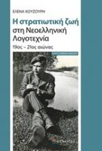 Η στρατιωτική ζωή στη νεοελληνική λογοτεχνία