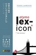 Αγγλικό ετυμολογικό λεξικό με ασκήσεις etymo lex-icon