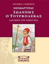 Νεομάρτυρας Ιωάννης ο Τουρκολέκας