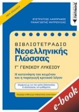 Βιβλιοτετράδιο νεοελληνικής γλώσσας Γ΄γενικού λυκείου