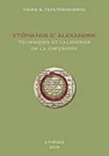 Stéphanos d'Alexandrie: Techniques et calendrier de la Chrysopée