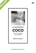 Η δεσποινίς Coco και το άρωμα του έρωτα