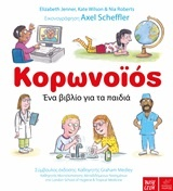 Κορωνοϊός: Ένα βιβλίο για τα παιδιά