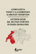 Ανθολογία νέων γαλλόφωνων Ελβετών ποιητών