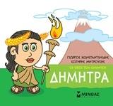 Μικρή μυθολογία: Δήμητρα