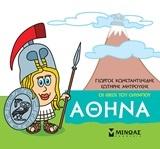 Μικρή μυθολογία: Αθηνά