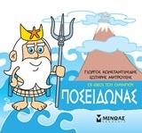 Μικρή μυθολογία: Ποσειδώνας