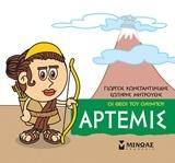 Μικρή μυθολογία: Άρτερμις