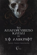Το απαγορευμένο κλειδί του Χ. Φ. Λάβκραφτ