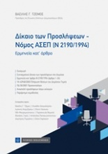 Δίκαιο των προσλήψεων - Νόμος ΑΣΕΠ (Ν 2190/1994)