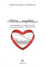 Η πόλη της καρδιάς μας