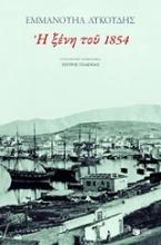 Η ξένη του 1854