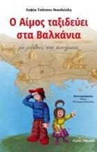 Ο Αίμος ταξιδεύει στα Βαλκάνια
