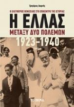 Η Ελλάς μεταξύ δύο πολέμων 1923-1940
