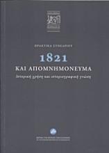 Πρακτικά συνεδρίου: 1821 και απομνημονεύματα