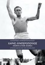 Χάρης Λυμπερόπουλος