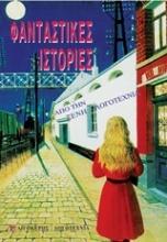 Φανταστικές ιστορίες από την ξένη λογοτεχνία