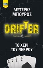 Drifter: Το χέρι του νεκρού