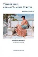 Τριάντα τρεις αρχαίοι έλληνες ποιητές