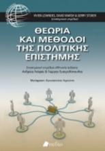 Θεωρία και μέθοδοι της πολιτικής επιστήμης
