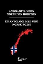 Ανθολογία νέων Νορβηγών ποιητών