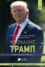 Ντόναλντ Τραμπ
