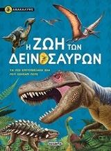 Η ζωή των δεινοσαύρων