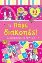 Πάμε διακοπές: Δραστηριότητες για κορίτσια