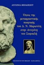 Όψεις της μεταφραστικής ποιητικής του Δ.Ν. Μαρωνίτη στην