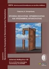 Στοιχεία θεολογίας, θρησκειολογίας και χριστιανικής αρχαιολογίας